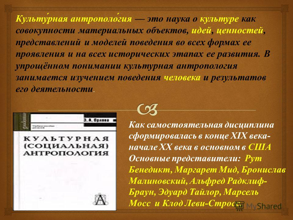 Тема : Культурная антропология Выполнил : слушатель 832 уч. взвода Ряд. милиции Кадыржанов А. А