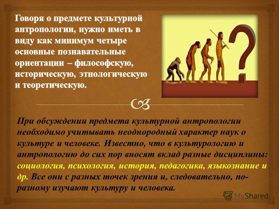 Культурная антропология это наука о культуре как совокупности материальных объектов, идей, ценностей, представлений и моделей поведения во всех формах ее проявления и на всех исторических этапах ее развития. В упрощённом понимании культурная антропол
