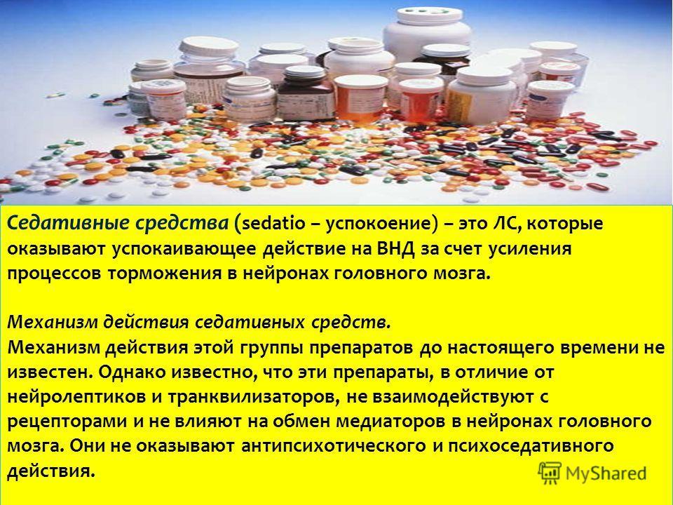 Седативные препараты список