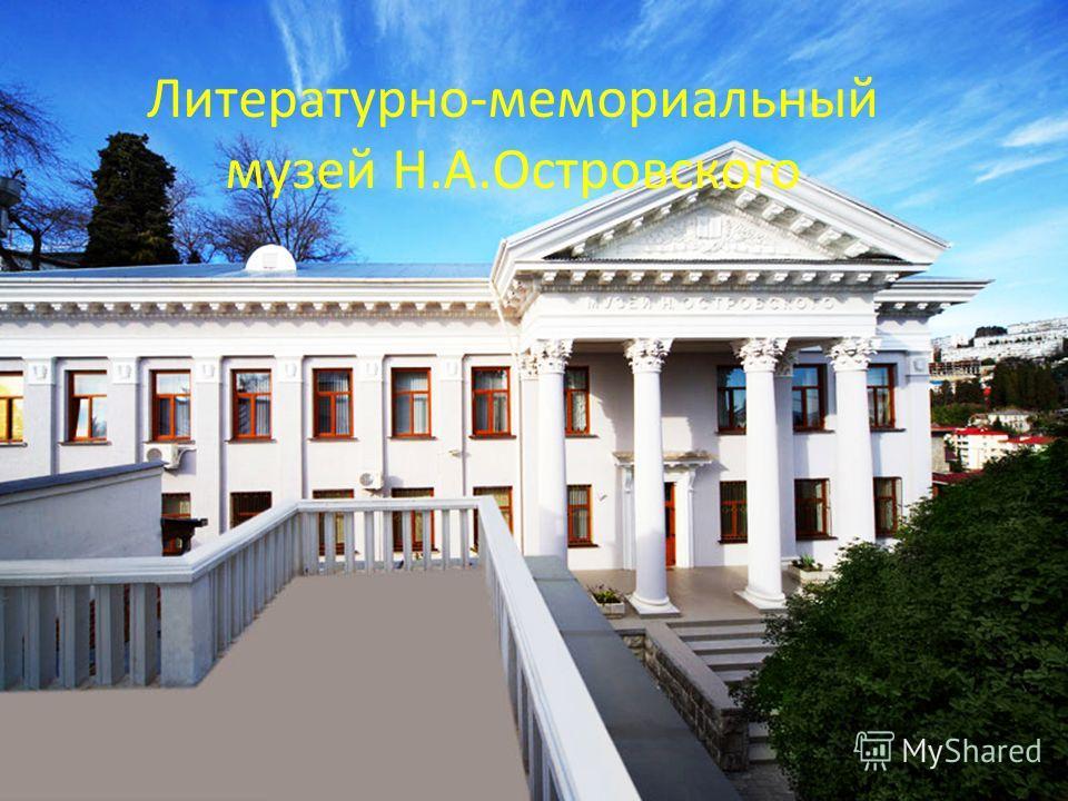 Литературно-мемориальный музей Н.А.Островского