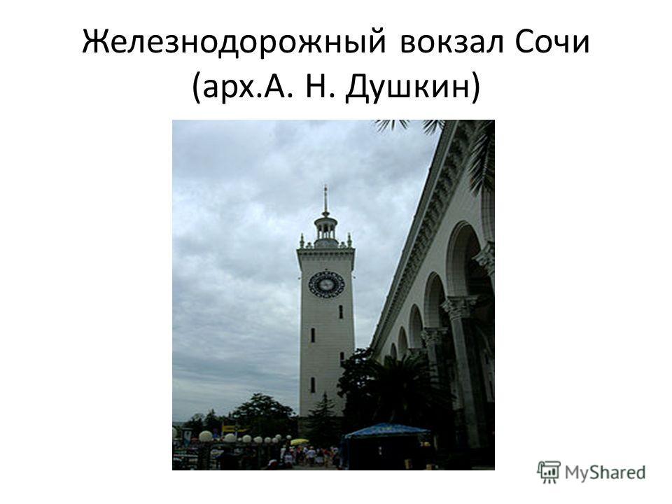 Железнодорожный вокзал Сочи (арх.А. Н. Душкин)