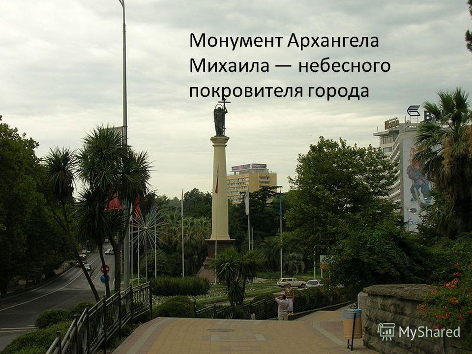 Монумент Архангела Михаила небесного покровителя города