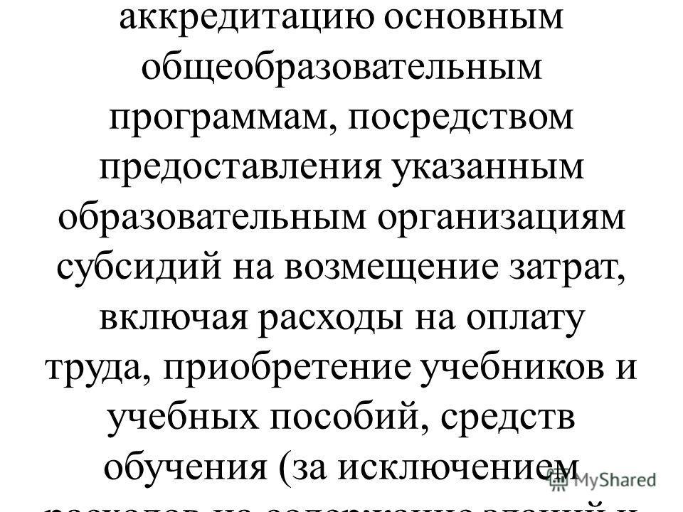 В полномочия органов государственной власти субъектов Российской Федерации в сфере образования в соответствии с Федеральным законом входит финансовое обеспечение получения начального общего, основного общего, среднего общего образования в частных общ