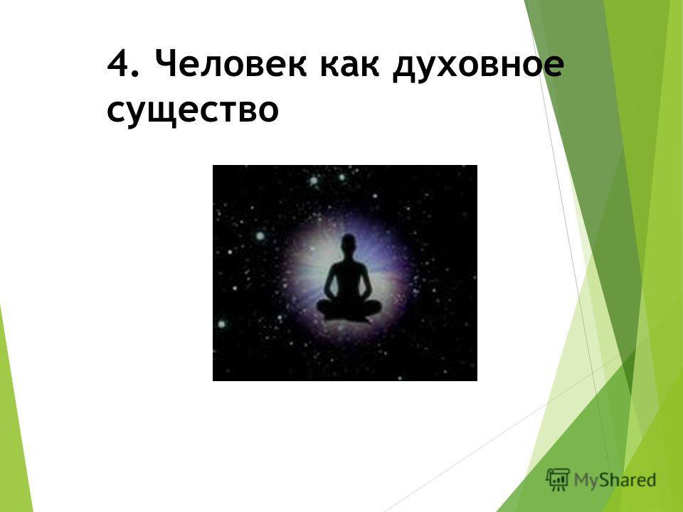 4. Человек как духовное существо