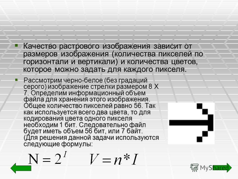Качество растрового изображения зависит от размеров изображения (количества пикселей по горизонтали и вертикали) и количества цветов, которое можно задать для каждого пикселя. Качество растрового изображения зависит от размеров изображения (количеств