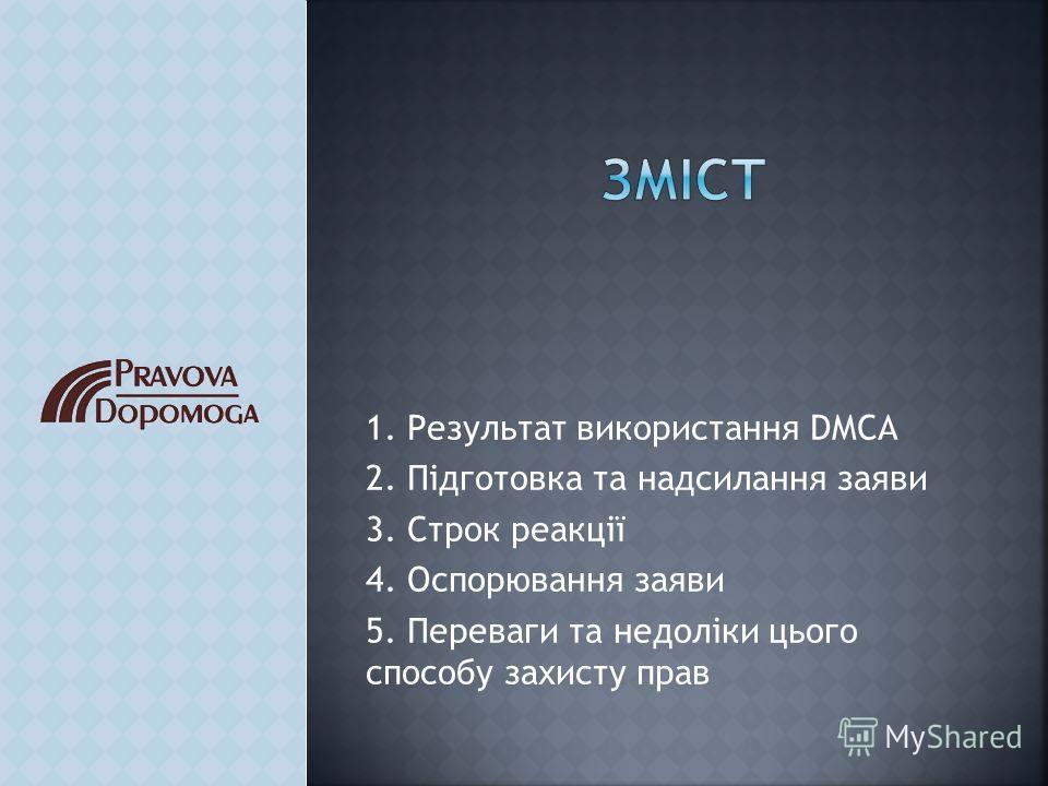 1. Результат використання DMCA 2. Підготовка та надсилання заяви 3. Строк реакції 4. Оспорювання заяви 5. Переваги та недоліки цього способу захисту прав