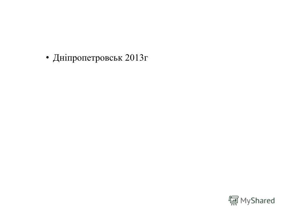 Дніпропетровськ 2013г
