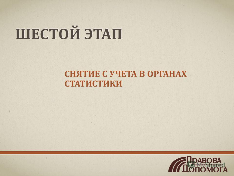 ШЕСТОЙ ЭТАП СНЯТИЕ С УЧЕТА В ОРГАНАХ СТАТИСТИКИ