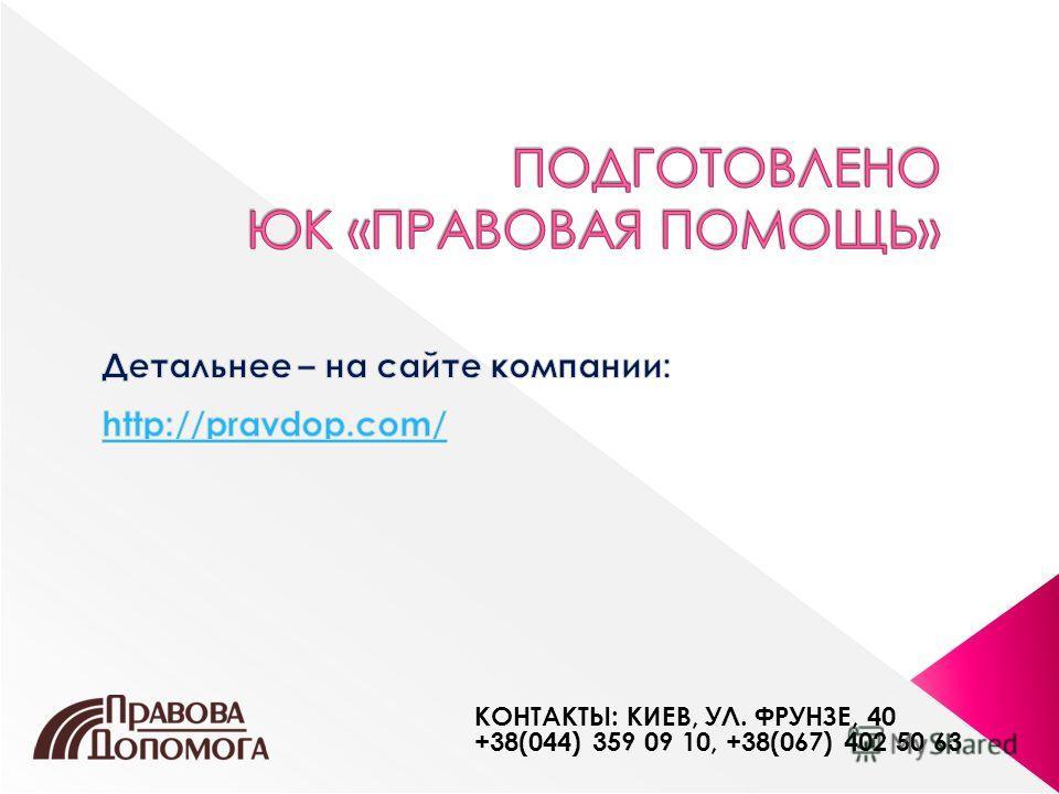 КОНТАКТЫ: КИЕВ, УЛ. ФРУНЗЕ, 40 +38(044) 359 09 10, +38(067) 402 50 63