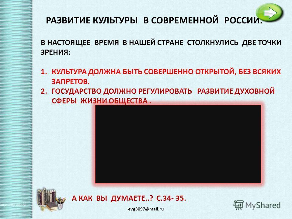 КУЛЬТУРА ЛИЧНОСТИ И ОБЩЕСТВА evg3097@mail.ru С ДРЕВНОСТИ ЛЮДИ ПОНИМАЛИ, ЧТО ПРЕОБРАЗУЯ ПРИРОДУ, ОНИ РАЗВИВАЛИ В СЕБЕ ТВОРЧЕСКИЕ СПОСОБНОСТИ, РАЗВИВАЛИ СЕБЯ КАК ЛИЧНОСТЬ. ЭТО БЫЛА КУЛЬТУРА НЕ ВНЕШНЯЯ А КУЛЬТУРА ВНУТРЕННЯЯ. ДРЕВНЕЕ ПРЕДАНИЕ ГОВОРИТ, ЧТ
