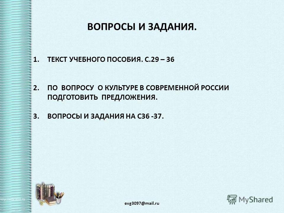 РАЗВИТИЕ КУЛЬТУРЫ В СОВРЕМЕННОЙ РОССИИ. evg3097@mail.ru В НАСТОЯЩЕЕ ВРЕМЯ В НАШЕЙ СТРАНЕ СТОЛКНУЛИСЬ ДВЕ ТОЧКИ ЗРЕНИЯ: 1.КУЛЬТУРА ДОЛЖНА БЫТЬ СОВЕРШЕННО ОТКРЫТОЙ, БЕЗ ВСЯКИХ ЗАПРЕТОВ. 2.ГОСУДАРСТВО ДОЛЖНО РЕГУЛИРОВАТЬ РАЗВИТИЕ ДУХОВНОЙ СФЕРЫ ЖИЗНИ ОБ