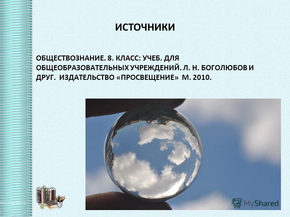 ВОПРОСЫ И ЗАДАНИЯ. evg3097@mail.ru 1.ТЕКСТ УЧЕБНОГО ПОСОБИЯ. С.29 – 36 2.ПО ВОПРОСУ О КУЛЬТУРЕ В СОВРЕМЕННОЙ РОССИИ ПОДГОТОВИТЬ ПРЕДЛОЖЕНИЯ. 3.ВОПРОСЫ И ЗАДАНИЯ НА С36 -37.