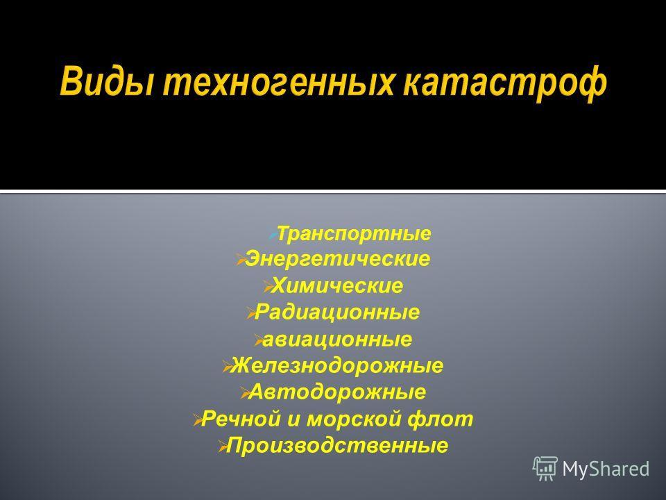 Транспортные Энергетические Химические Радиационные авиационные Железнодорожные Автодорожные Речной и морской флот Производственные