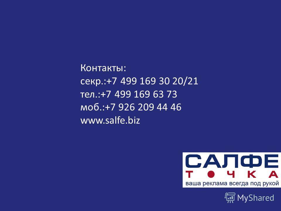 Контакты: секр.:+7 499 169 30 20/21 тел.:+7 499 169 63 73 моб.:+7 926 209 44 46 www.salfe.biz