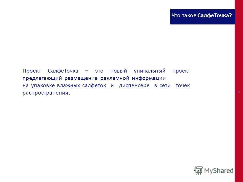 Проект СалфеТочка – это новый уникальный проект предлагающий размещение рекламной информации на упаковке влажных салфеток и диспенсере в сети точек распространения. Что такое СалфеТочка?
