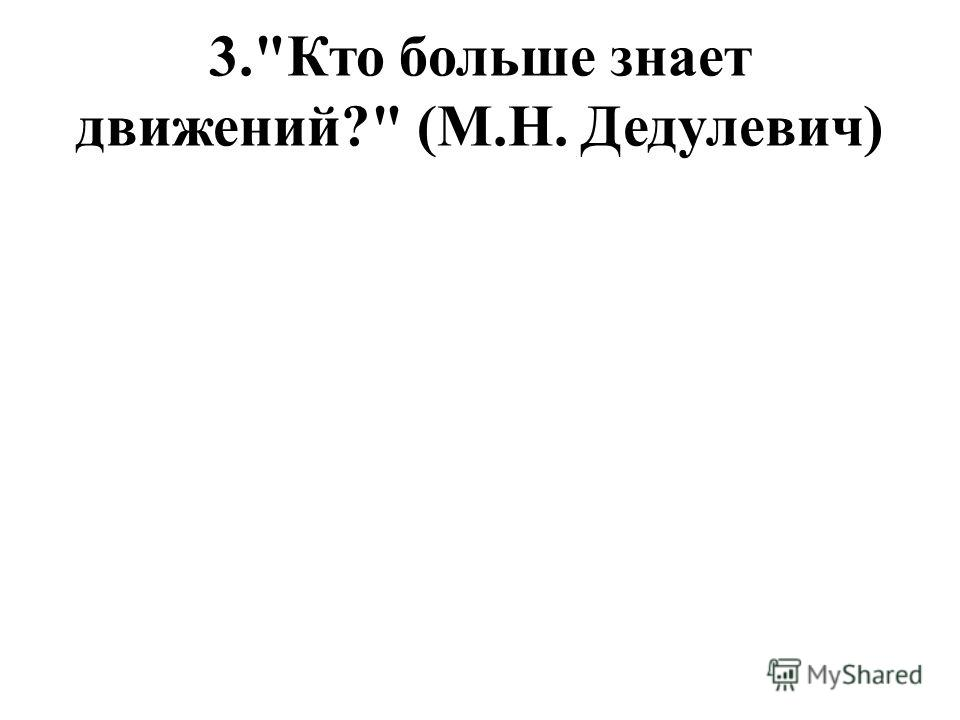 3.Кто больше знает движений? (М.Н. Дедулевич)