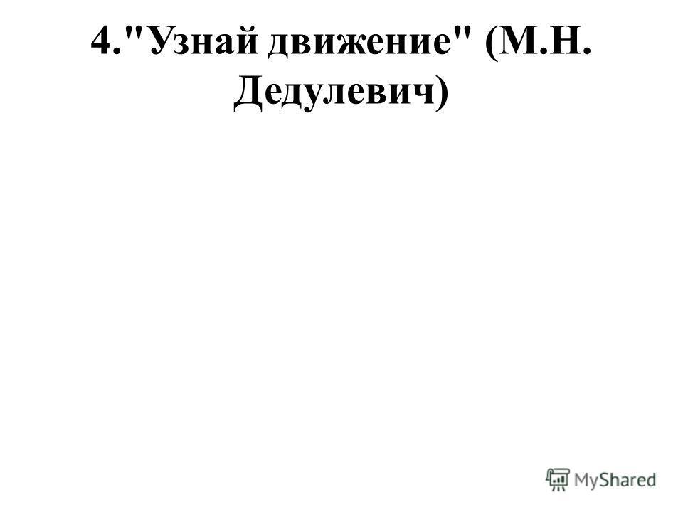 4.Узнай движение (М.Н. Дедулевич)