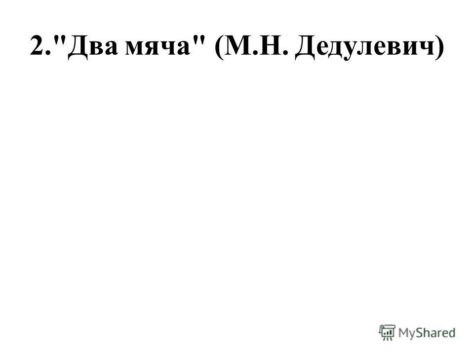 2.Два мяча (М.Н. Дедулевич)