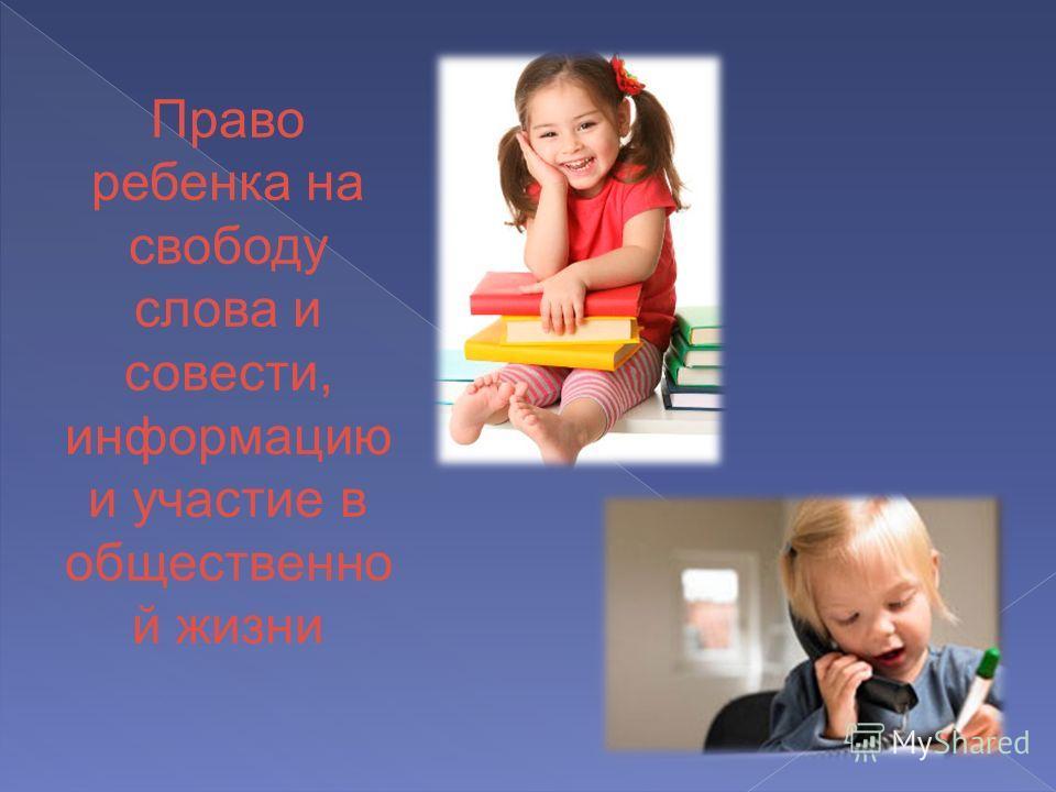 Право ребенка на свободу слова и совести, информацию и участие в общественно й жизни