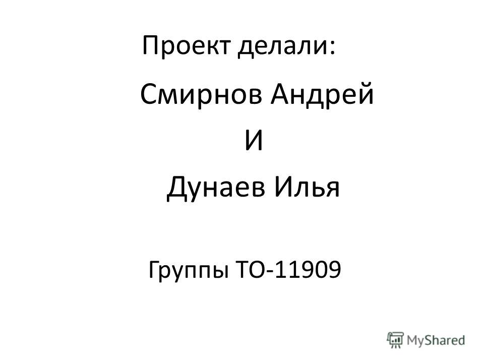 Проект делали: Смирнов Андрей И Дунаев Илья Группы ТО-11909