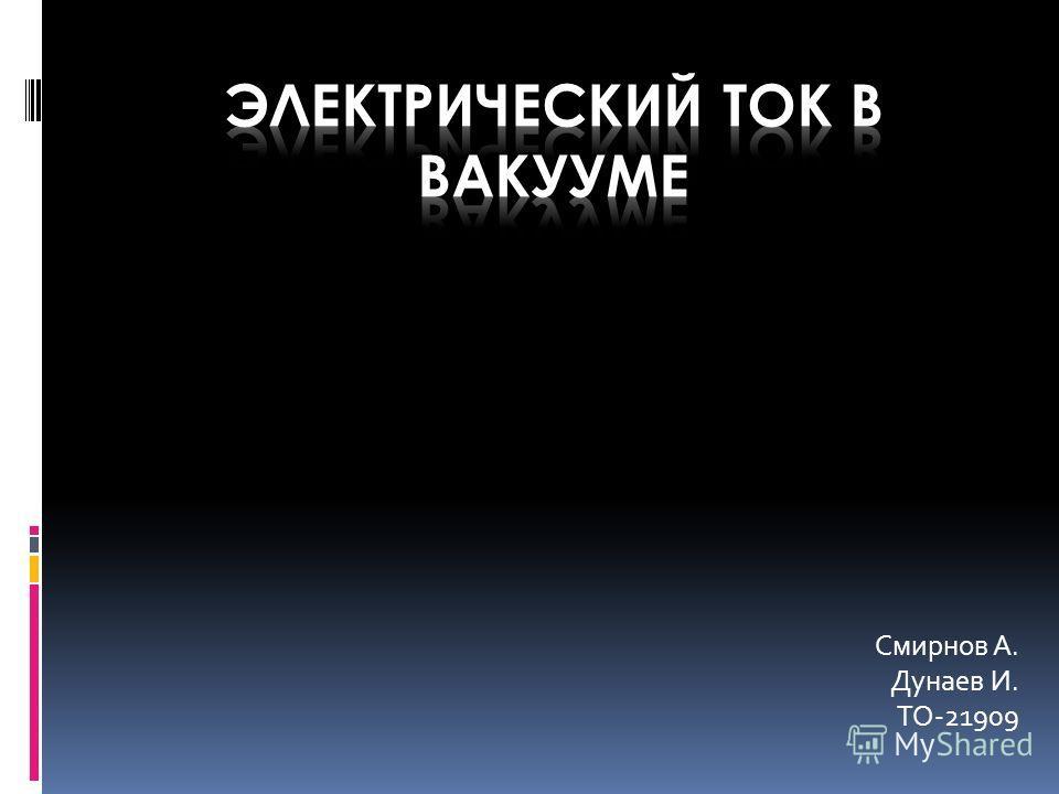 Смирнов А. Дунаев И. ТО-21909