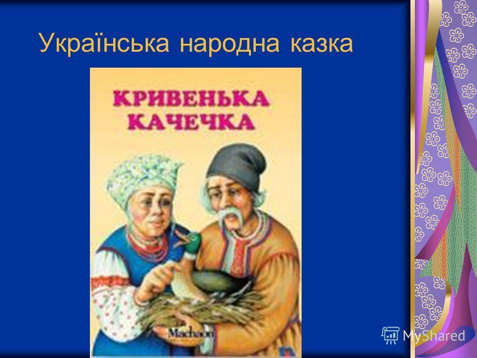 Українська народна казка