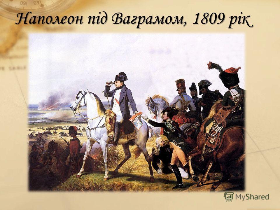 Наполеон під Ваграмом, 1809 рік