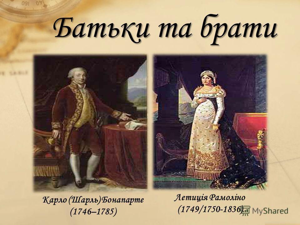 Батьки та брати Карло (Шарль) Бонапарте (1746–1785) Летиція Рамоліно (1749/1750-1836)