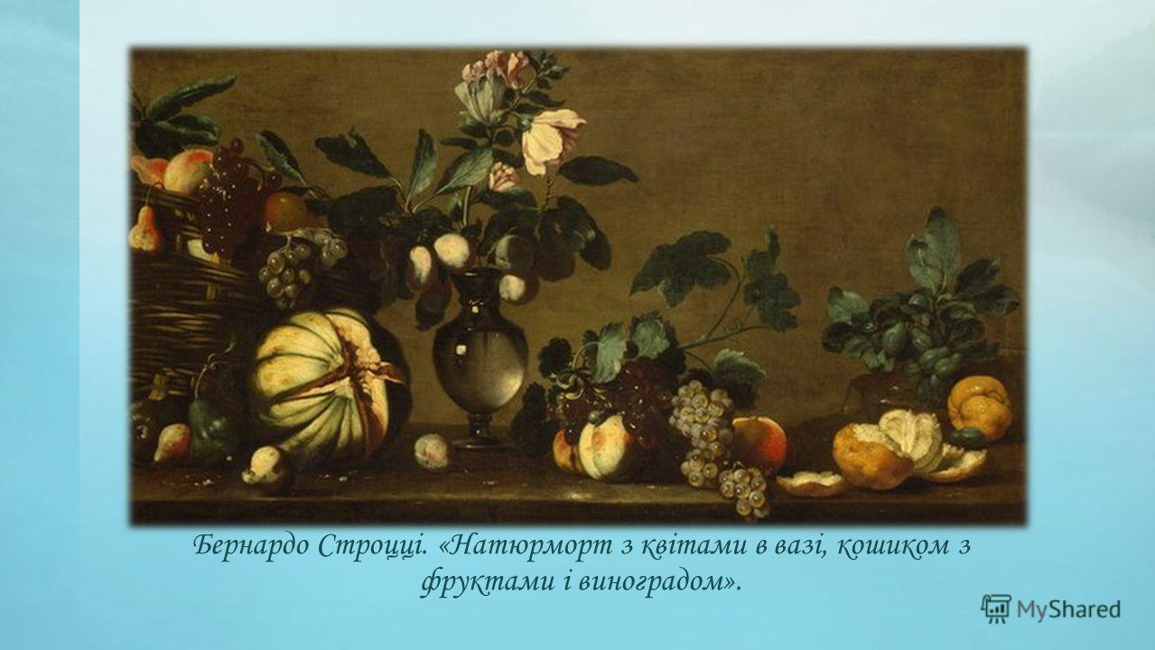 Бернардо Строцці. «Натюрморт з квітами в вазі, кошиком з фруктами і виноградом».