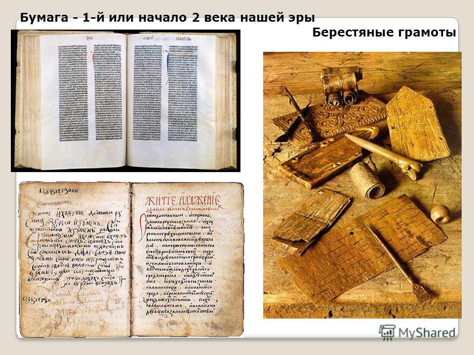 Бумага - 1-й или начало 2 века нашей эры Берестяные грамоты