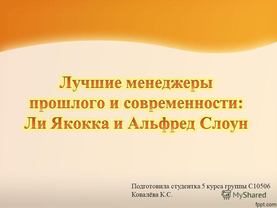 Подготовила студентка 5 курса группы С10506 Ковалёва К.С.