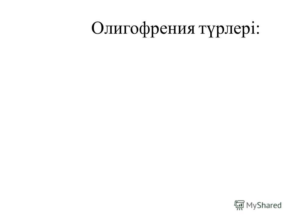 Олигофрения түрлері: