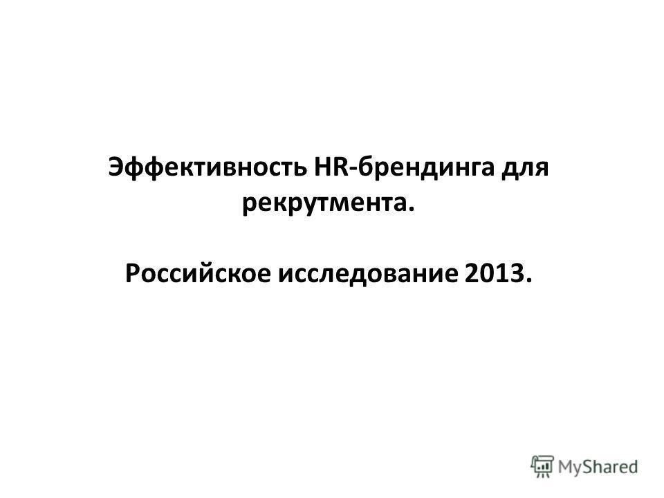 Эффективность HR-брендинга для рекрутмента. Российское исследование 2013.