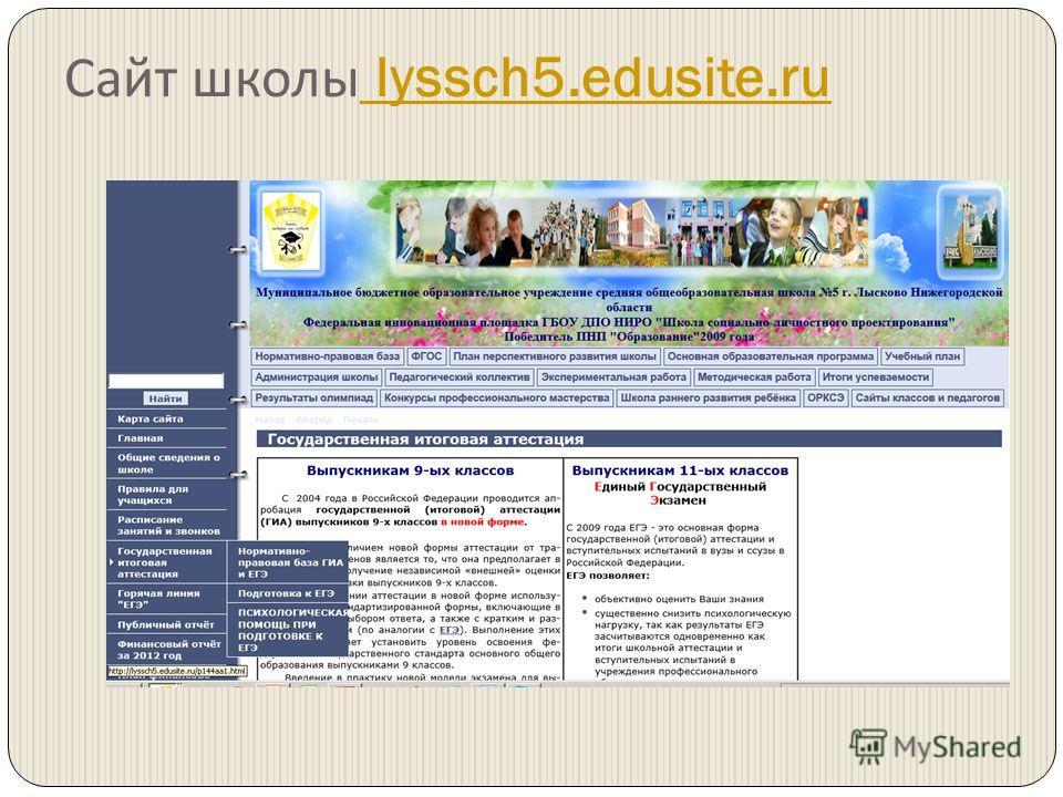 Сайт школы lyssch5.edusite.ru lyssch5.edusite.ru