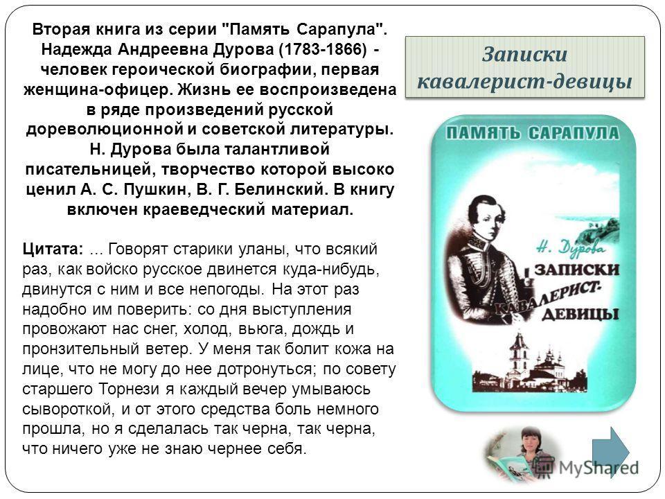 Вторая книга из серии