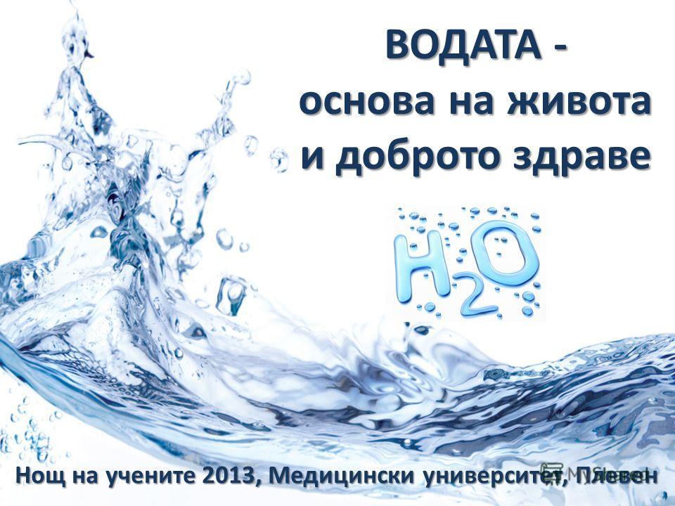ВОДАТА - основа на живота и доброто здраве Нощ на учените 2013, Медицински университет, Плевен