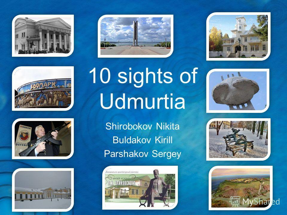 10 sights of Udmurtia Shirobokov Nikita Buldakov Kirill Parshakov Sergey