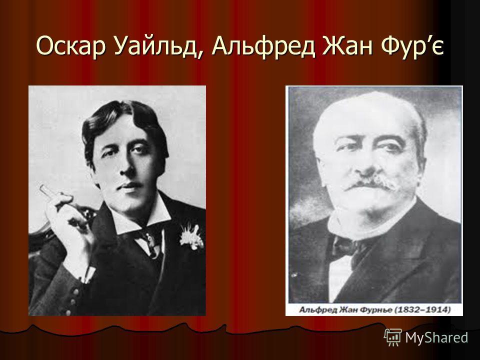 Оскар Уайльд, Альфред Жан Фурє