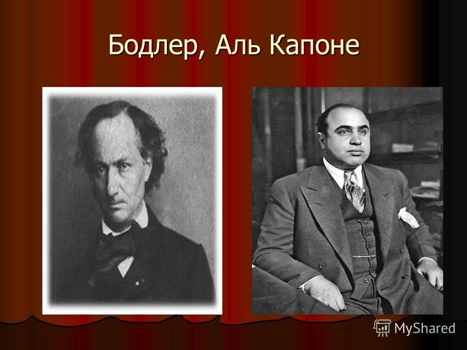 Бодлер, Аль Капоне