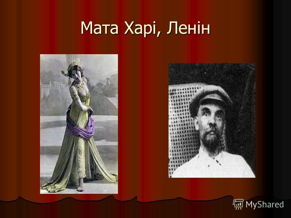 Мата Харі, Ленін