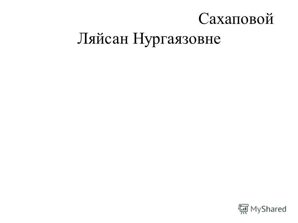Сахаповой Ляйсан Нургаязовне