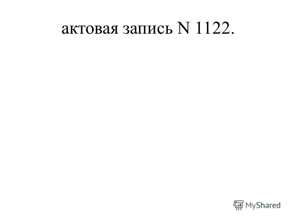 актовая запись N 1122.