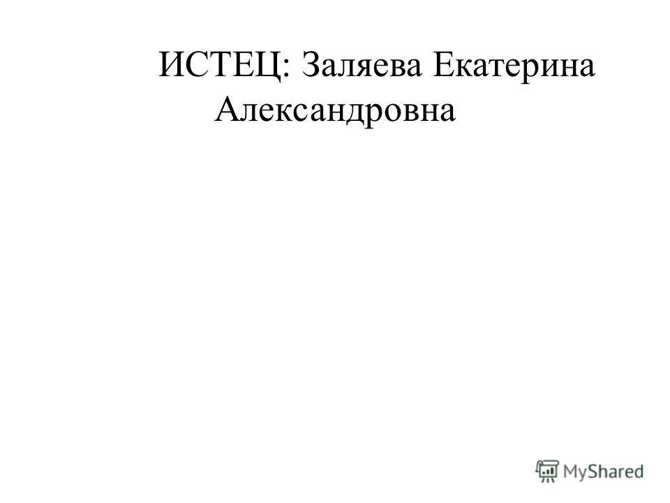 ИСТЕЦ: Заляева Екатерина Александровна