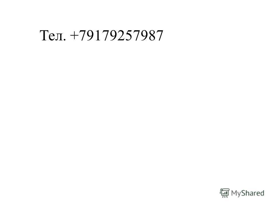 Тел. +79179257987