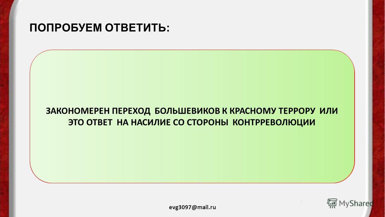 БРЕСТ- ЛИТОВСКИЙ МИР И ЕГО ПОСЛЕДСТВИЯ. evg3097@mail.ru ХОД ЗАКЛЮЧЕНИЯ МИРА. ПОСЛЕДСТВИЯ. 1. 2. 3 4 5