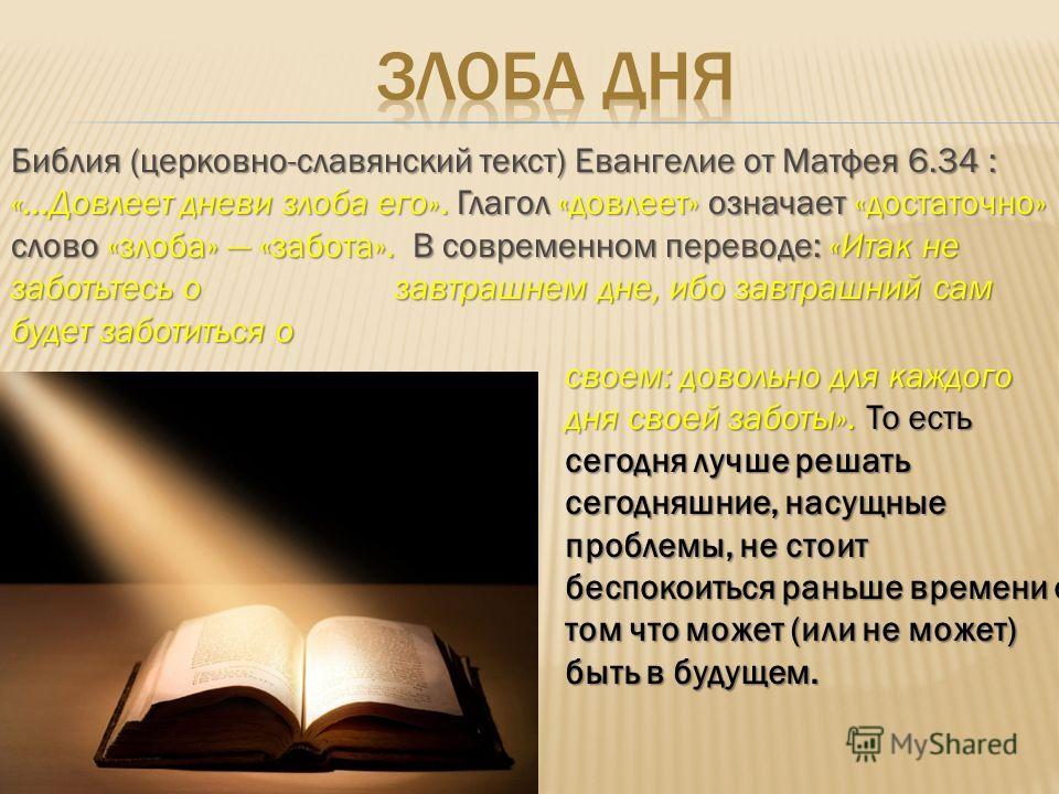 Библия (церковно-славянский текст) Евангелие от Матфея 6.34 : «...Довлеет дневи злоба его». Глагол «довлеет» означает «достаточно» слово «злоба» «забота». В современном переводе: «Итак не заботьтесь о завтрашнем дне, ибо завтрашний сам будет заботить