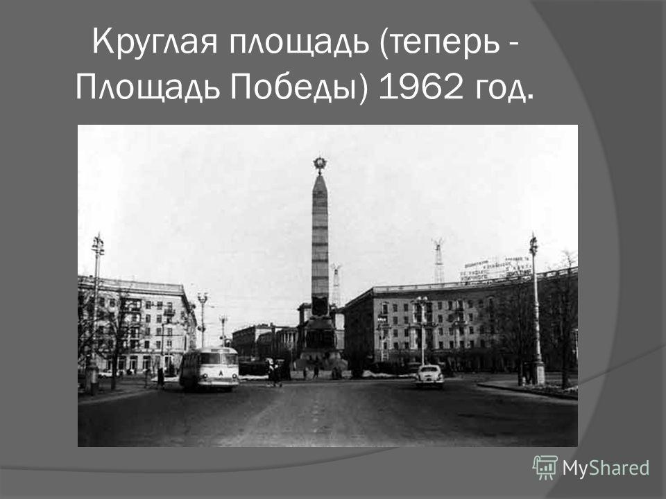 Круглая площадь (теперь - Площадь Победы) 1962 год.