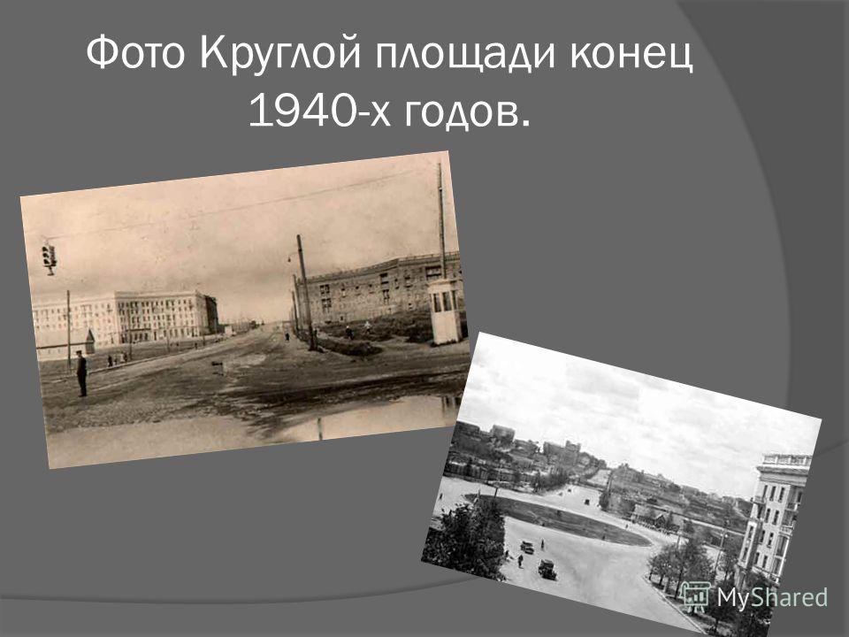 Фото Круглой площади конец 1940-х годов.