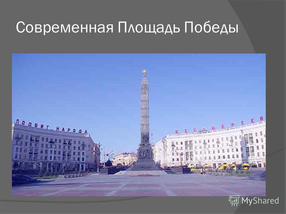 Современная Площадь Победы