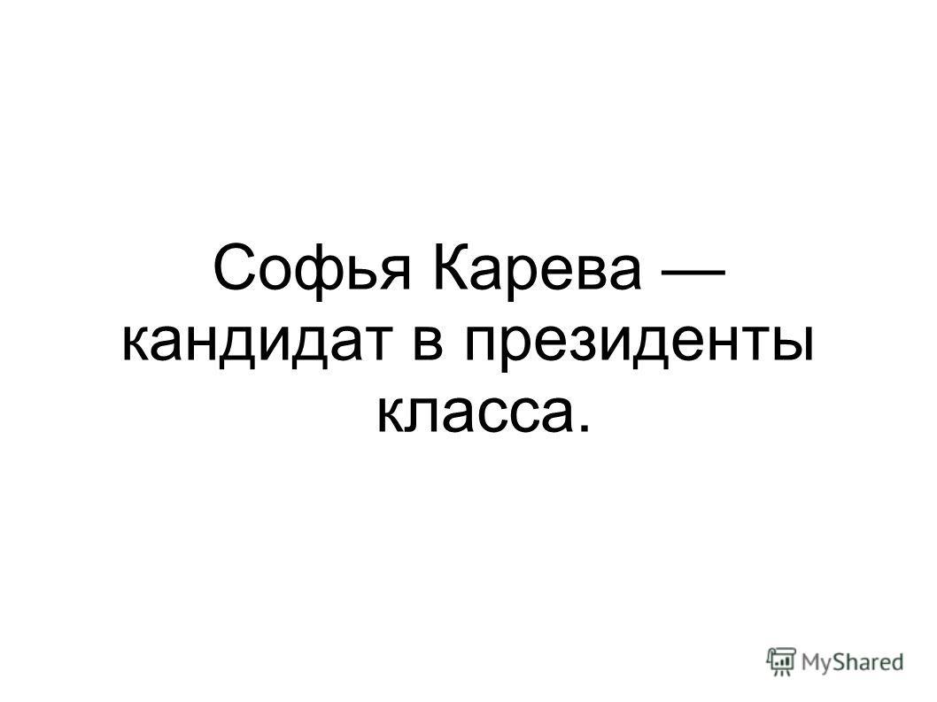 Софья Карева кандидат в президенты класса.